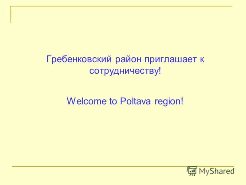 Гребенковский район приглашает к сотрудничеству! Welcome to Poltava region!