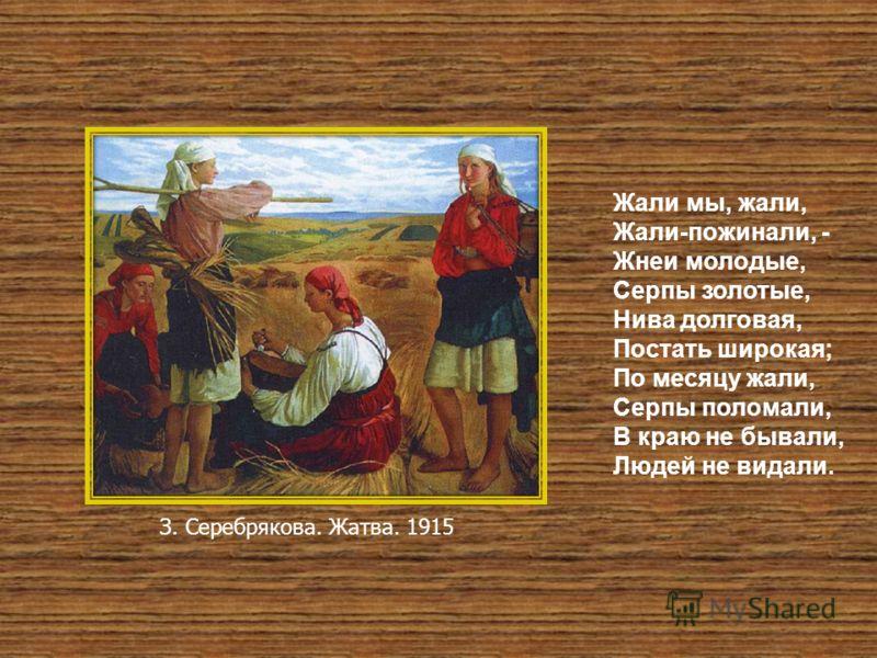 Г. Мясоедов.Страдная пора. Косцы. 1887.