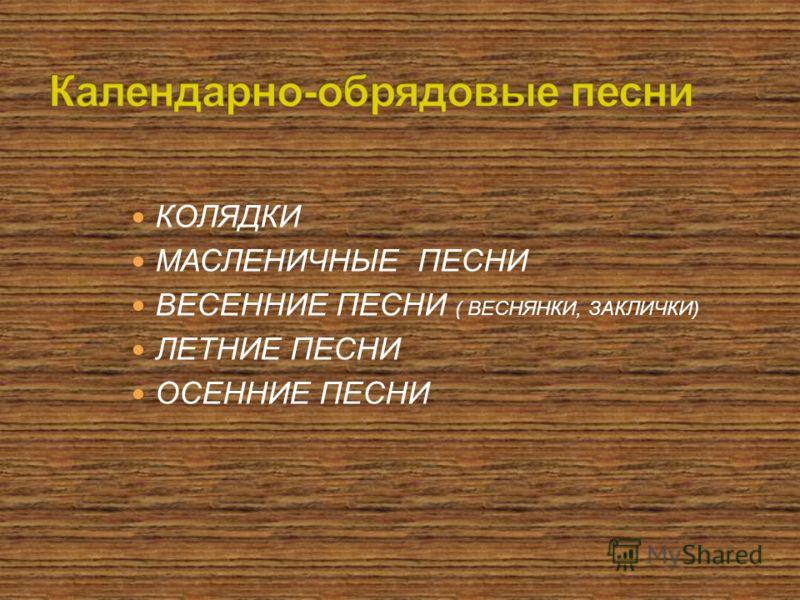 В древние времена жизнь русского крестьянина зависела от милостей природы. Люди тогда не умели «поворачивать» природу на свою сторону, поэтому земледельцы пытались умилостивить её. Обряд совокупность действий, установленных обычаем, в которых воплоща
