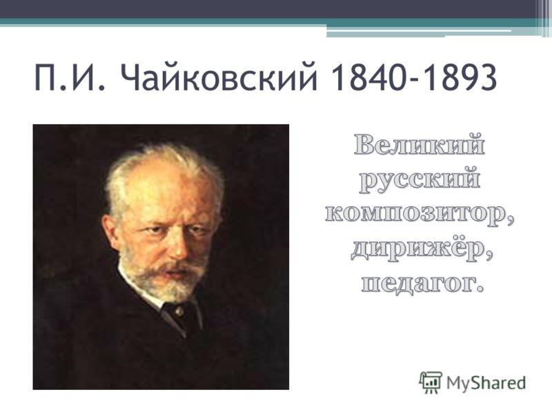 П.И. Чайковский 1840-1893