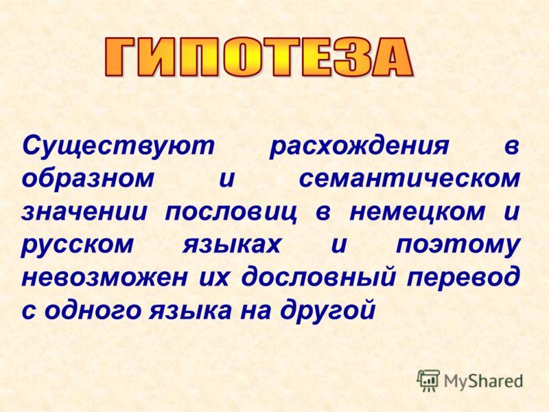 Существуют расхождения в образном и семантическом значении пословиц в немецком и русском языках и поэтому невозможен их дословный перевод с одного языка на другой