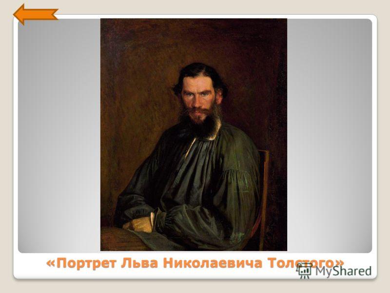 «Портрет Льва Николаевича Толстого»