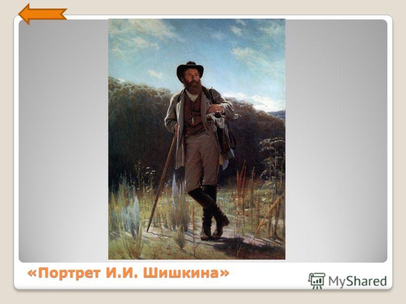 «Портрет И.И. Шишкина»