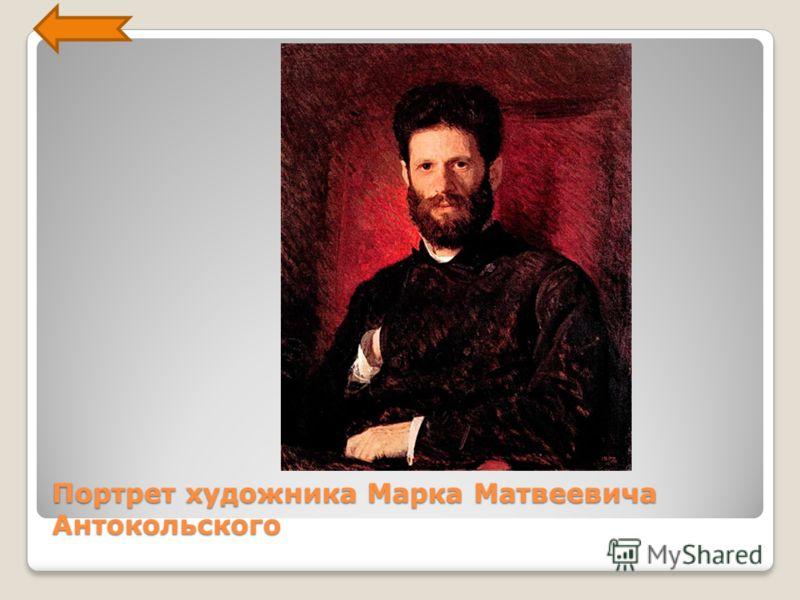 Портрет художника Марка Матвеевича Антокольского