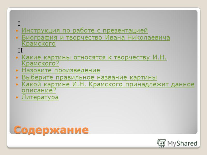 Авторская интерактивная презентация