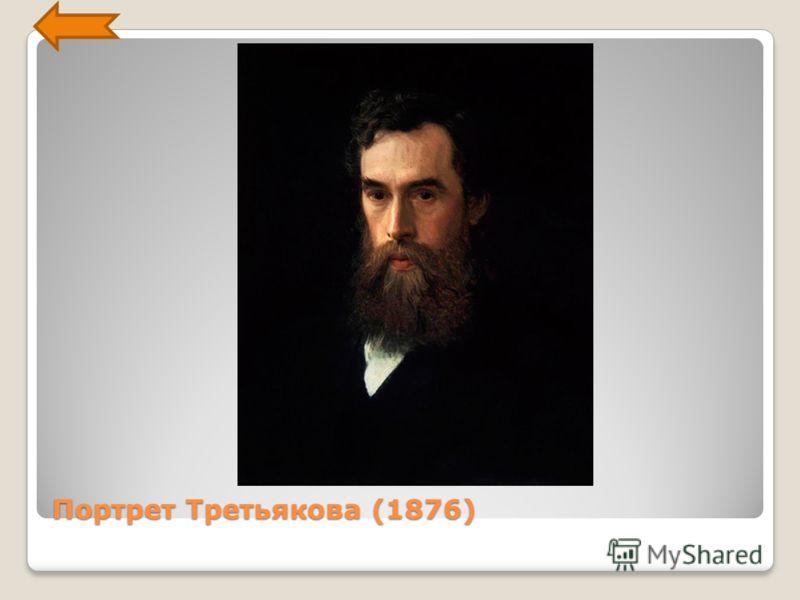 Портрет Третьякова (1876)