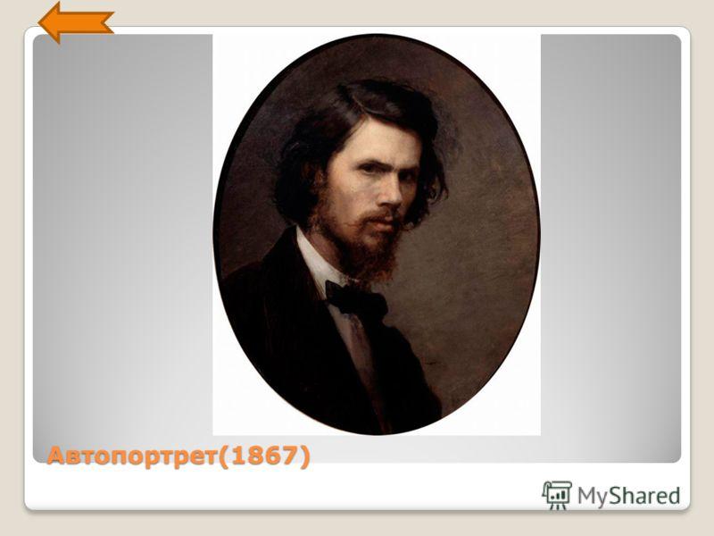 Автопортрет(1867)
