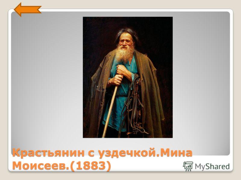 Крастьянин с уздечкой.Мина Моисеев.(1883)