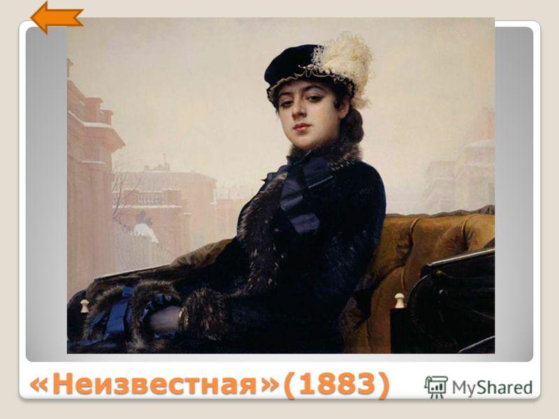 «Неизвестная»(1883)