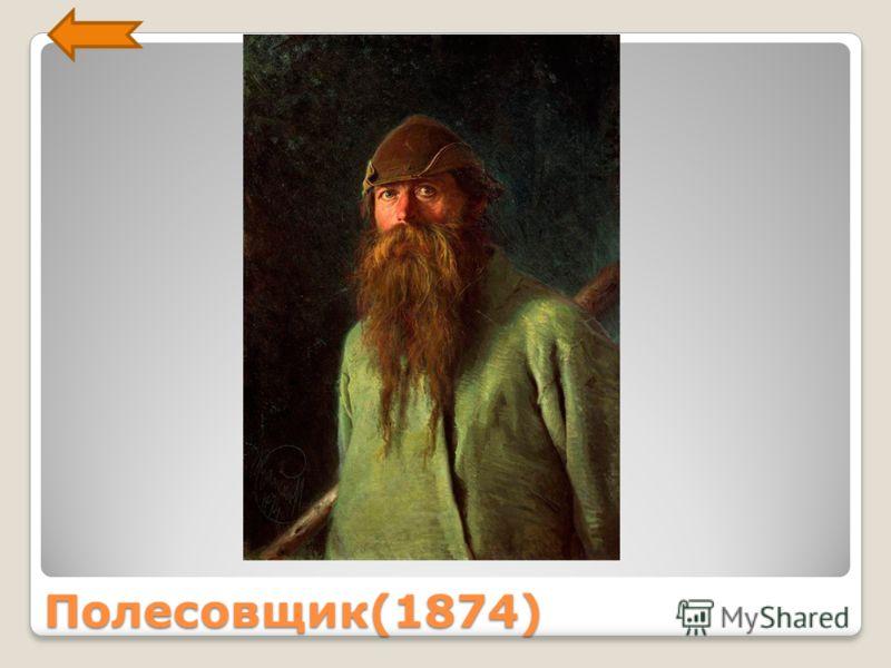 Полесовщик(1874)