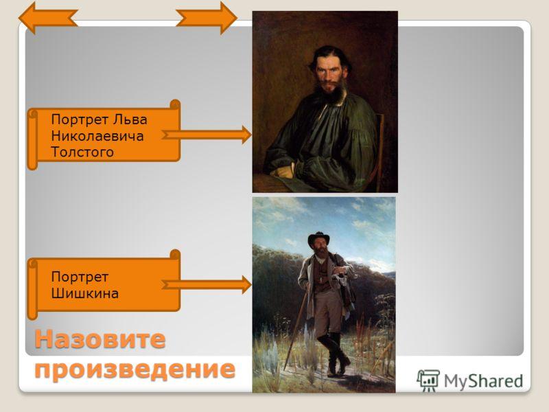 Назовите произведение 1873 г. На картине запечатлен образ Толстого – великого гуманиста, выразителя народных интересов. Толстой сидит в кресле, руки сложены на коленях. Лицо написано выразительно – строго и пластично, объемно. Проникновенно отображен