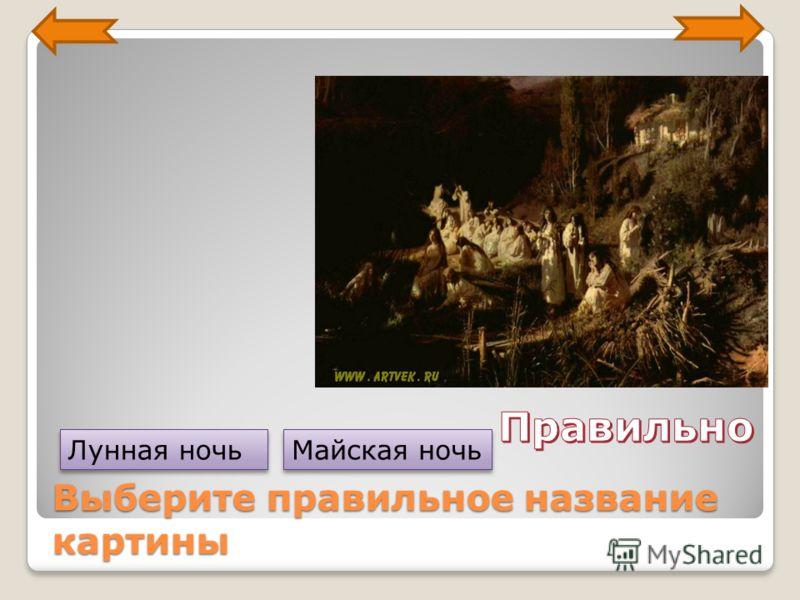 Выберите правильное название картины Картина была написана И. Н. Крамским к первой выставке товарищества передвижников в 1871 году, по мотивам одноименного произведения Н. В. Гоголя. Создавая картину, художник окунулся в мир украинской сказки с ее во
