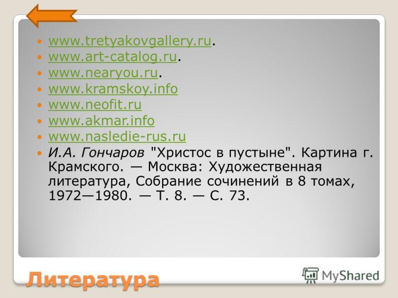 www.tretyakovgallery.ru. www.tretyakovgallery.ru www.art-catalog.ru. www.art-catalog.ru www.nearyou.ru. www.nearyou.ru www.kramskoy.info www.neofit.ru www.akmar.info www.nasledie-rus.ru И.А. Гончаров