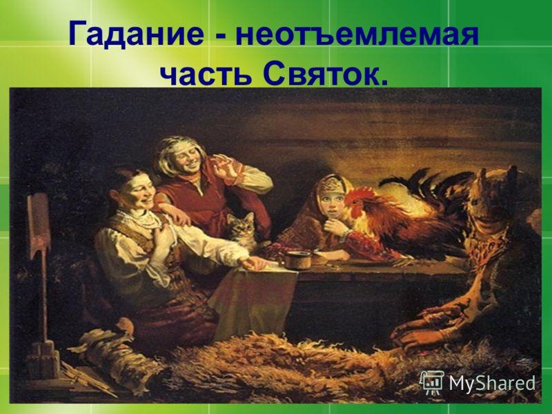 В.А.Жуковский Светлана В.А.Жуковский Светлана А.С.Пушкин Евгений Онегин Гадание - неотъемлемая часть Святок.