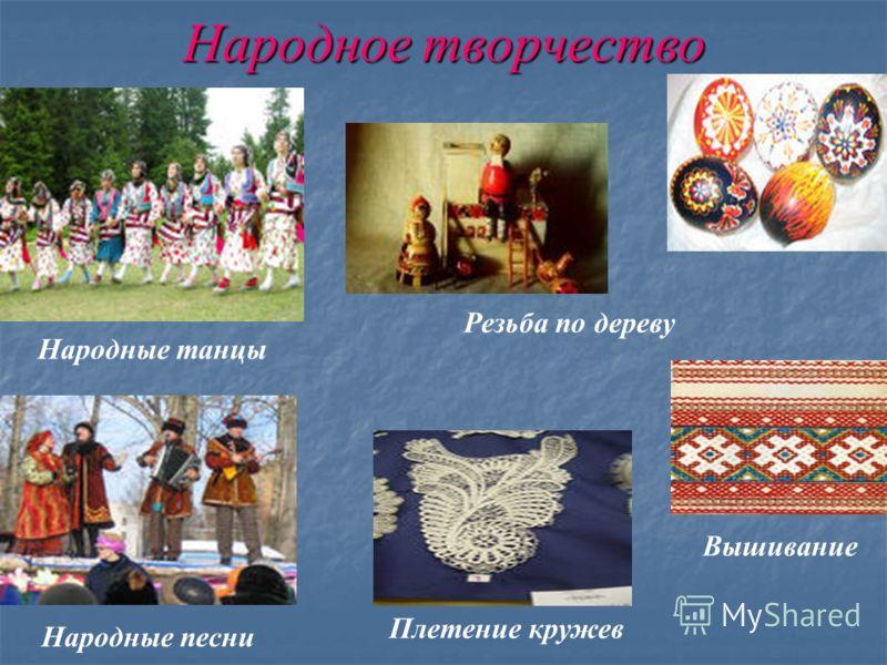 Народное творчество Народные танцы Резьба по дереву Народные песни Вышивание Плетение кружев