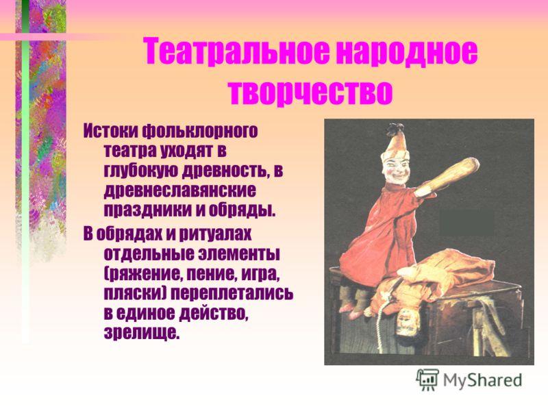 Народное музыкальное творчество Песенное – включает в себя обрядовые песни- календарные и семейные. Инструментальное – наигрыши (обрядовые, необрядовые). Музыкальные инструменты: –ударные (трещётки, ложки, бубны), –духовые (манок), –струнные (гусли,
