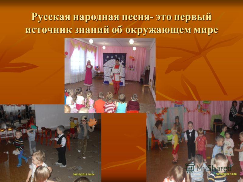 Русская народная песня- это первый источник знаний об окружающем мире
