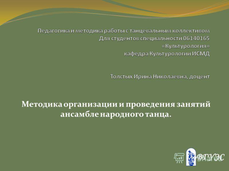 Методика организации и проведения занятий ансамбле народного танца.