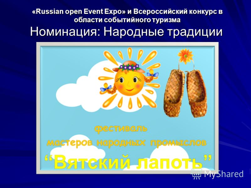 Номинация: Народные традиции «Russian open Event Expo» и Всероссийский конкурс в области событийного туризма
