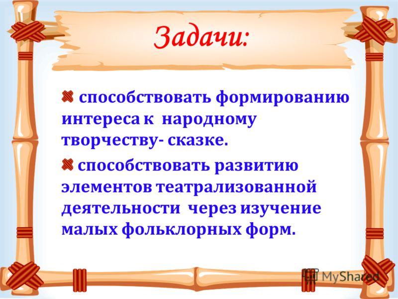 Инсценировка сказки «Колобок».
