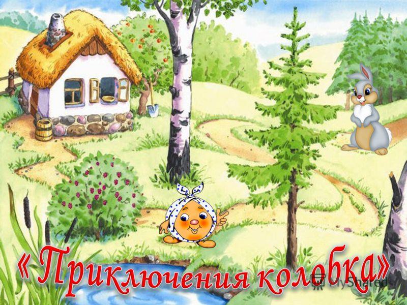 Место работы авторов: 662150, Красноярский край, г. Ачинск, микрорайон 1, строение 53, МБДОУ «Д/с КВ 24».
