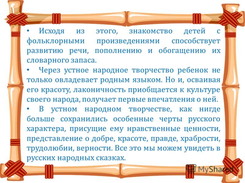Актуальность Одной из важнейших задач развития личности ребенка дошкольного возраста является освоение им духовного богатства народа, его культурно – исторического опыта. Актуальность темы нам видится в приобщении детей к традиционному русскому фольк