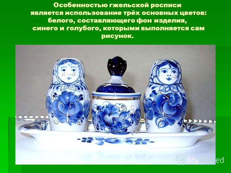Особенностью гжельской росписи является использование трёх основных цветов: белого, составляющего фон изделия, синего и голубого, которыми выполняется сам рисунок.