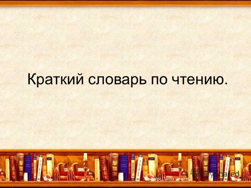 Краткий словарь по чтению.
