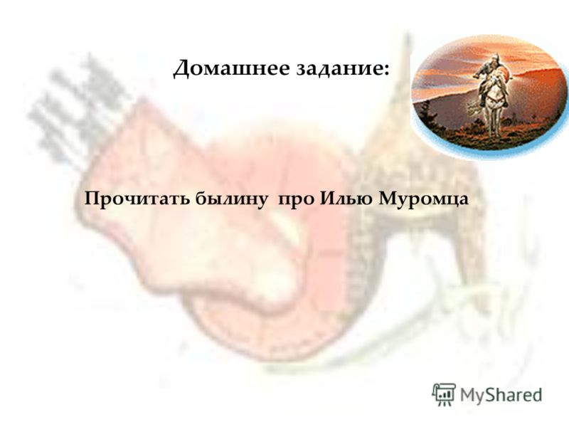 Домашнее задание: Прочитать былину про Илью Муромца