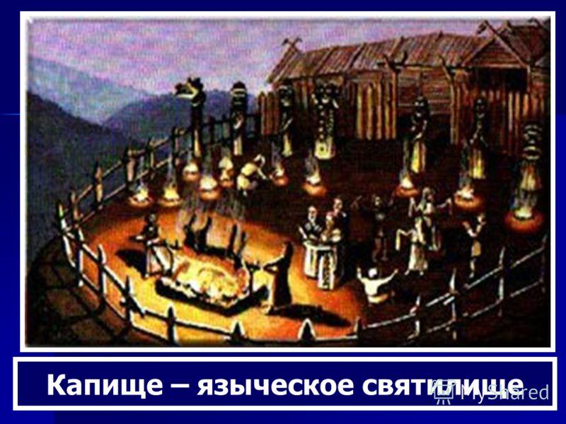 Капище – языческое святилище