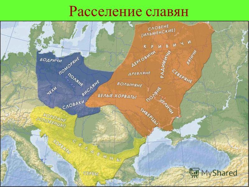 Происхождение и расселение славян Индоевропейцы V в. н. э. славянебалты западныевосточныеюжные Восточная Европа: от озера Ильмень на севере до Причерноморских степей на юге и от Карпатских гор на западе до Волги на востоке.