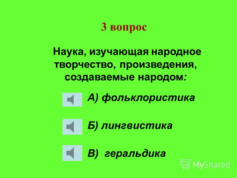 Наука о языке : А) нумизматика Б) лингвистика В) фольклористика 2 вопрос