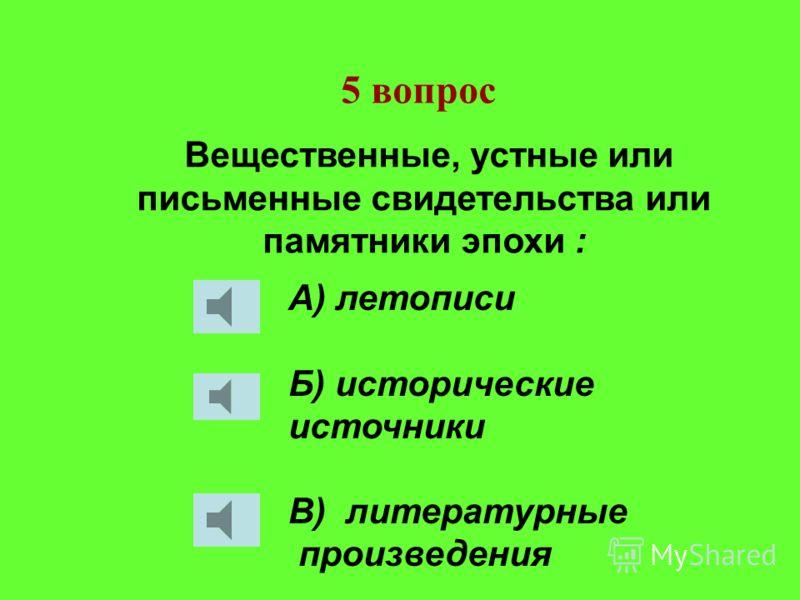 Записи происходивших событий, составленные по годам : А) летописи Б) дневники В) жития святых 4 вопрос