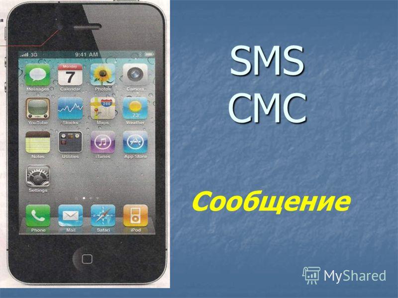 SMS СМС SMS СМС Сообщение