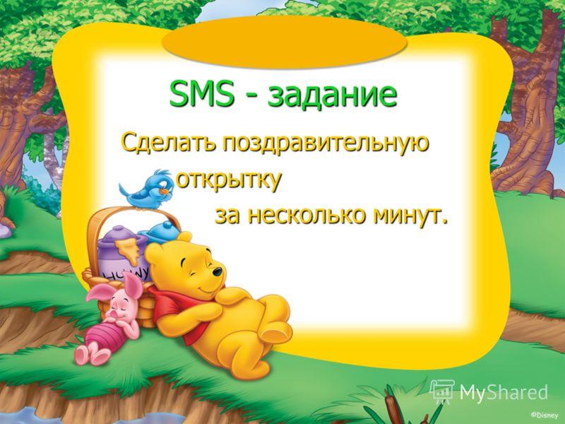 SMS - задание Сделать поздравительную Сделать поздравительную открытку открытку за несколько минут. за несколько минут.