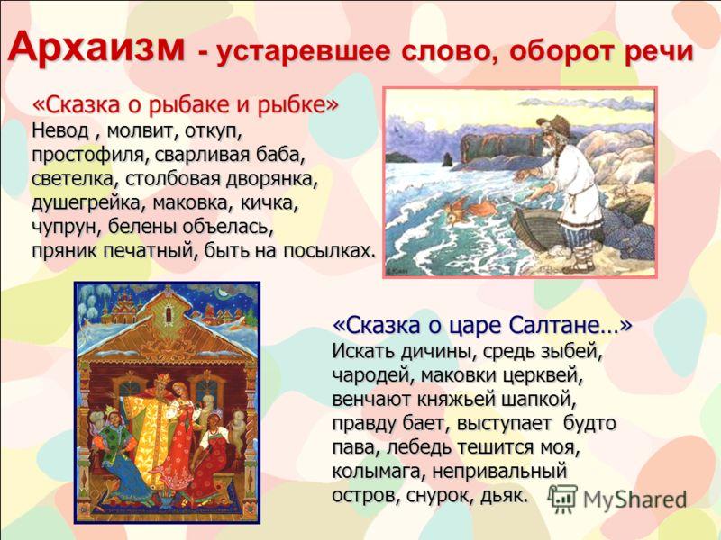 архаизмы в сказке о рыбаке и рыбке