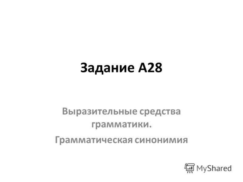 Задание А28 Выразительные средства грамматики. Грамматическая синонимия