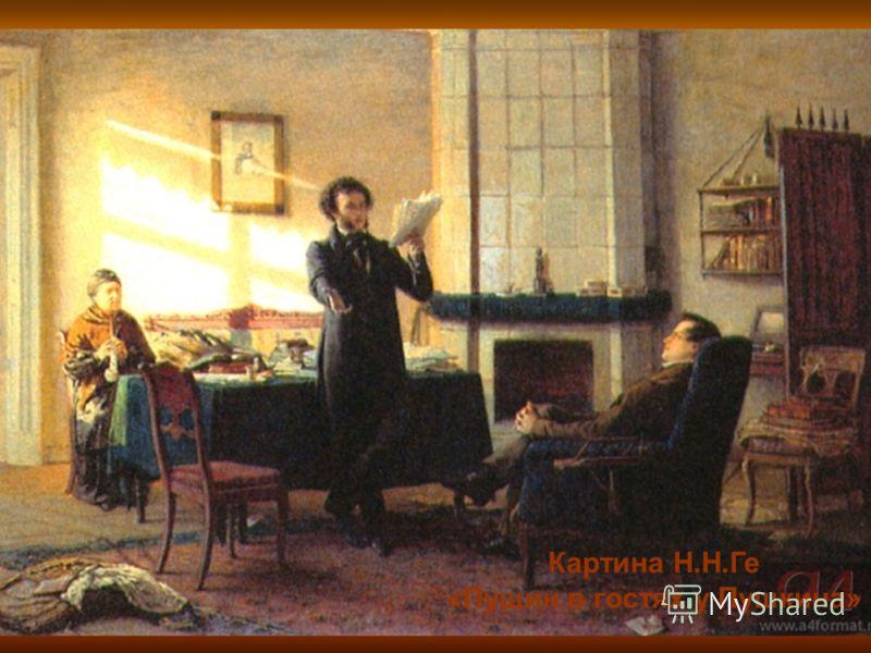 Картина Н.Н.Ге «Пущин в гостях у Пушкина»