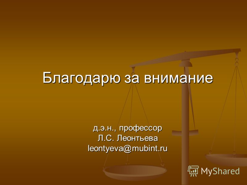 Благодарю за внимание д.э.н., профессор Л.С. Леонтьева leontyeva@mubint.ru