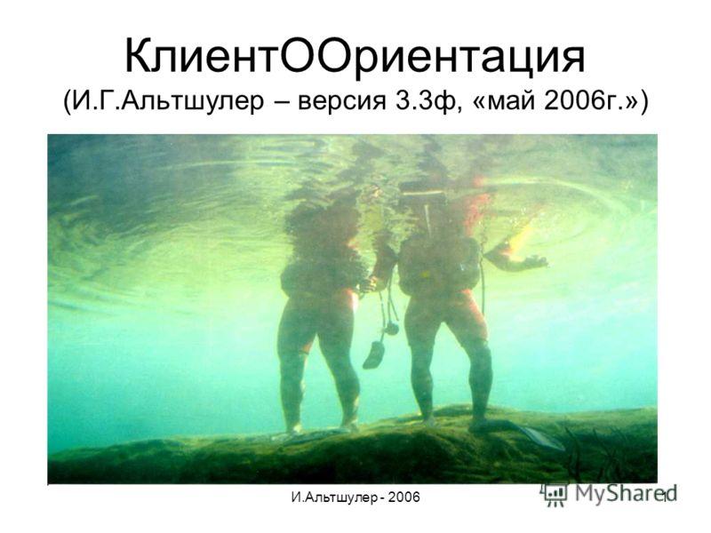 И.Альтшулер - 20061 КлиентООриентация (И.Г.Альтшулер – версия 3.3ф, «май 2006г.»)