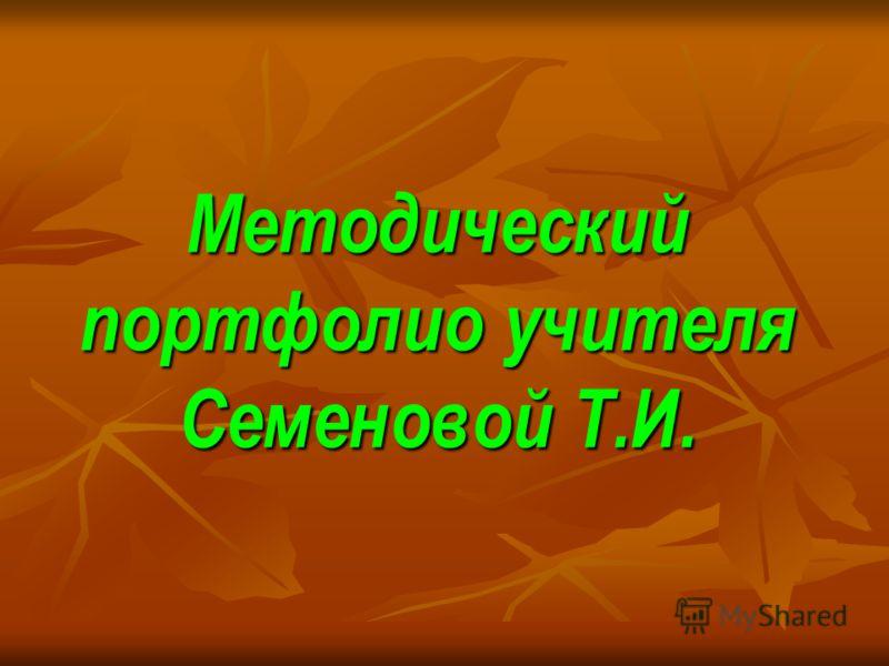 Методический портфолио учителя Семеновой Т.И.