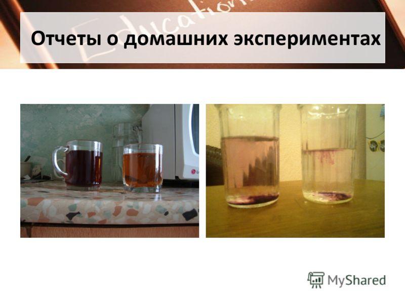 Отчеты о домашних экспериментах