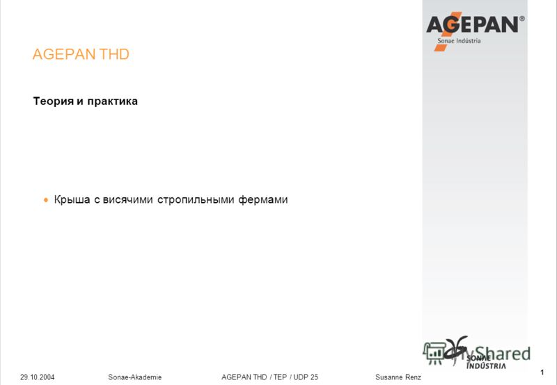29.10.2004Sonae-Akademie AGEPAN THD / TEP / UDP 25 Susanne Renz 1 AGEPAN THD Теория и практика Крыша с висячими стропильными фермами