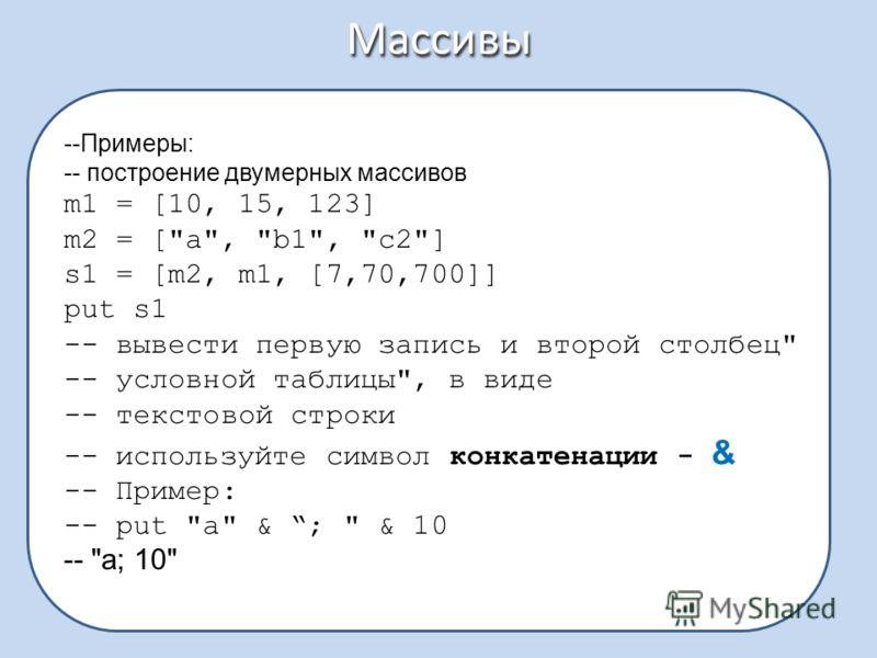Массивы --Примеры: -- построение двумерных массивов m1 = [10, 15, 123] m2 = [