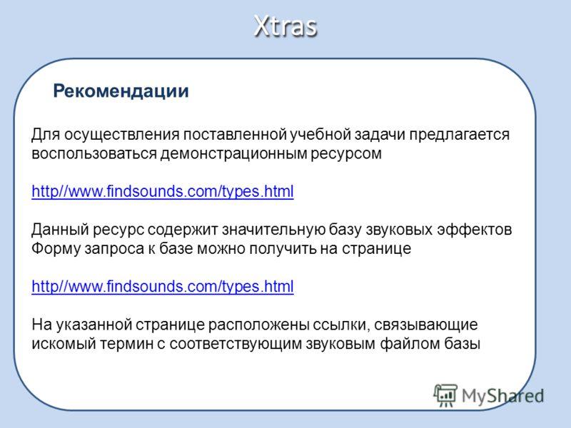 Xtras Рекомендации Для осуществления поставленной учебной задачи предлагается воспользоваться демонстрационным ресурсом http//www.findsounds.com/types.html Данный ресурс содержит значительную базу звуковых эффектов Форму запроса к базе можно получить