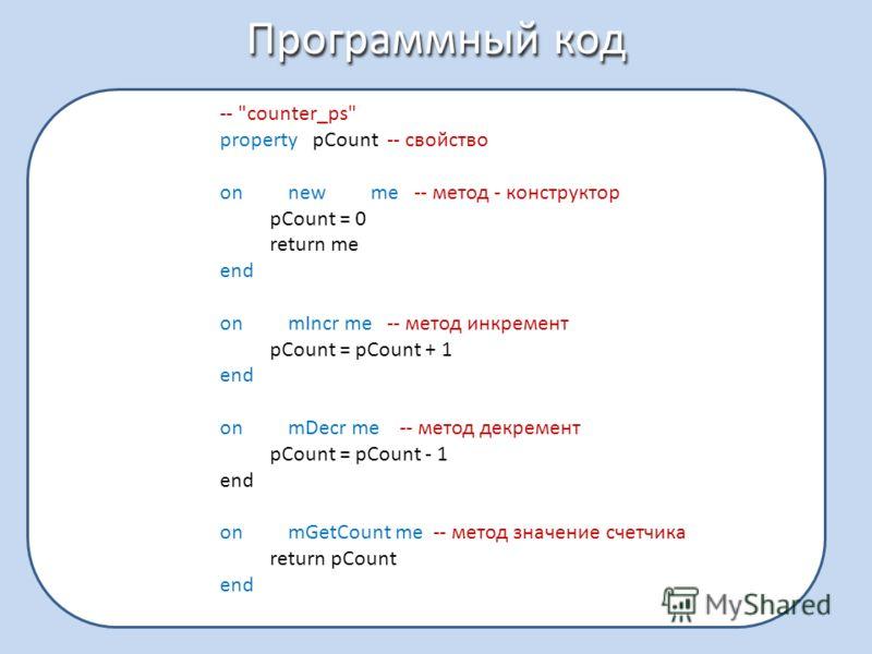 Программный код --