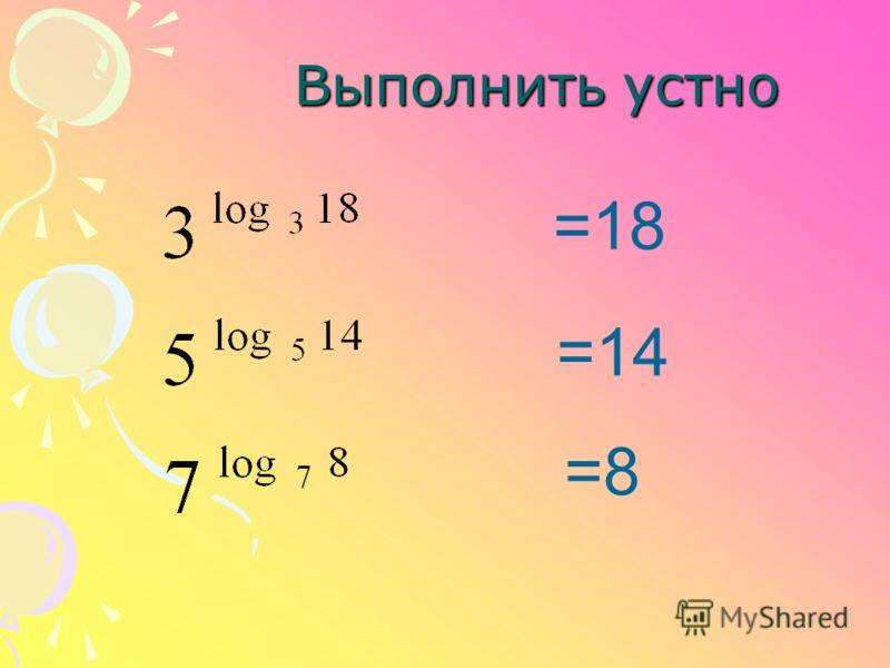 =18 =14 =8