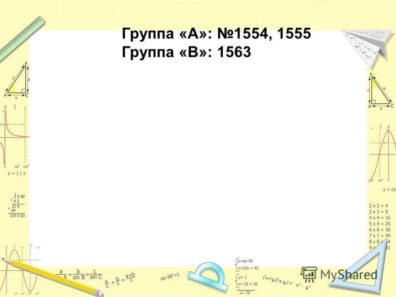 Группа «А»: 1554, 1555 Группа «В»: 1563