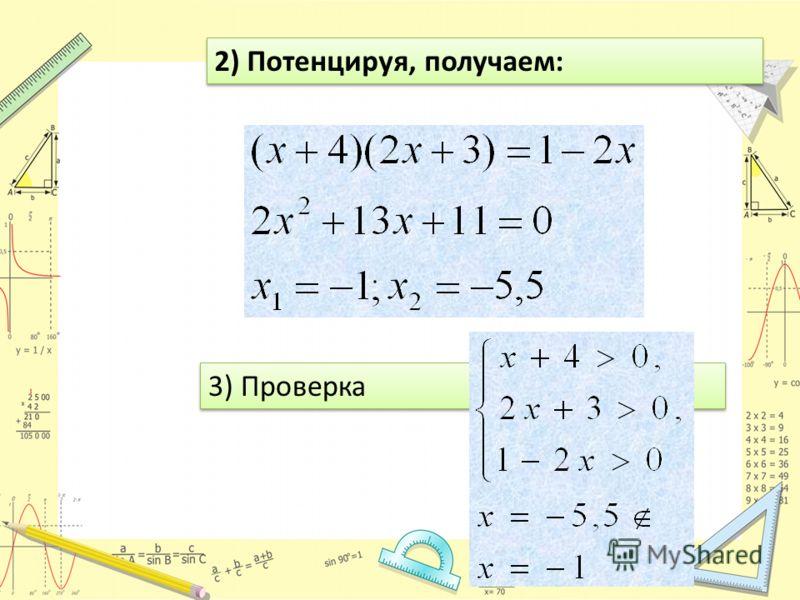 2) Потенцируя, получаем: 3) Проверка