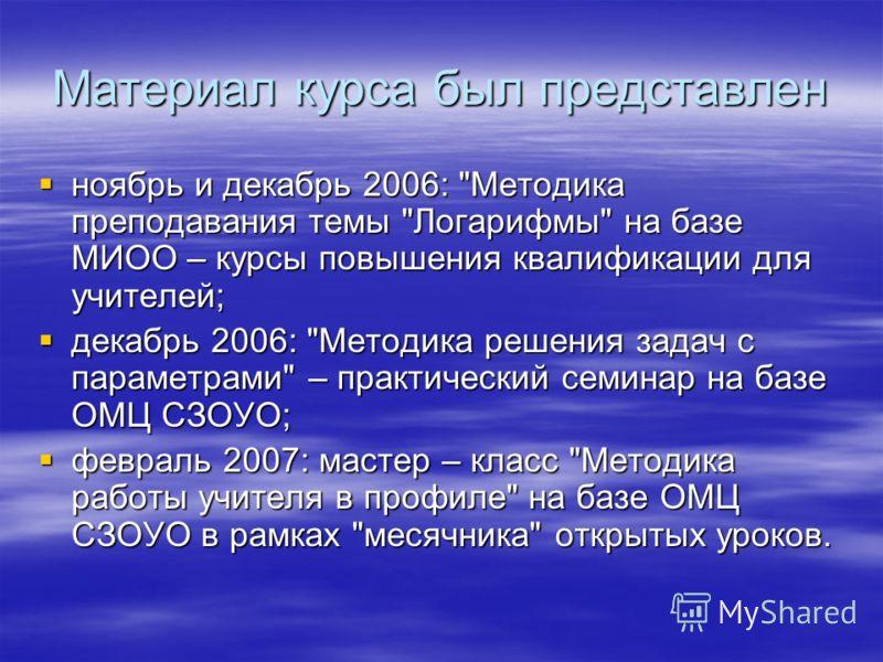 Материал курса был представлен ноябрь и декабрь 2006: